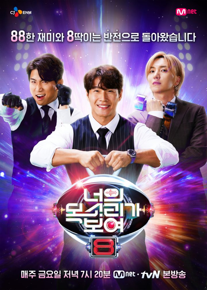 [Mnet] 너의 목소리가 보여 8 _포스터