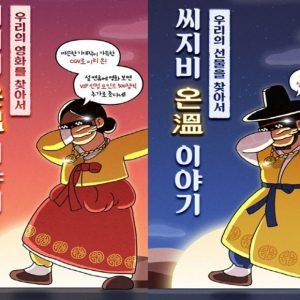 씨지비 온(溫) 이야기… CGV와 함께하는 따뜻한 설 명절
