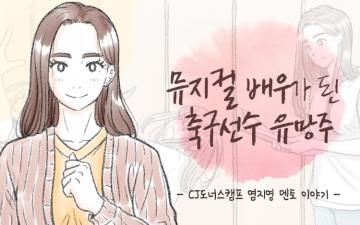 [카드뉴스] 뮤지컬 배우가 된 축구선수 유망주