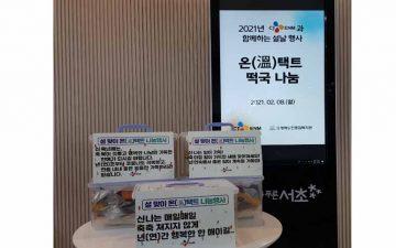 """""""떡국 드시고 힘내세요"""" CJ오쇼핑, 설 맞이 '온(溫)택트' 나눔 활동 실시"""