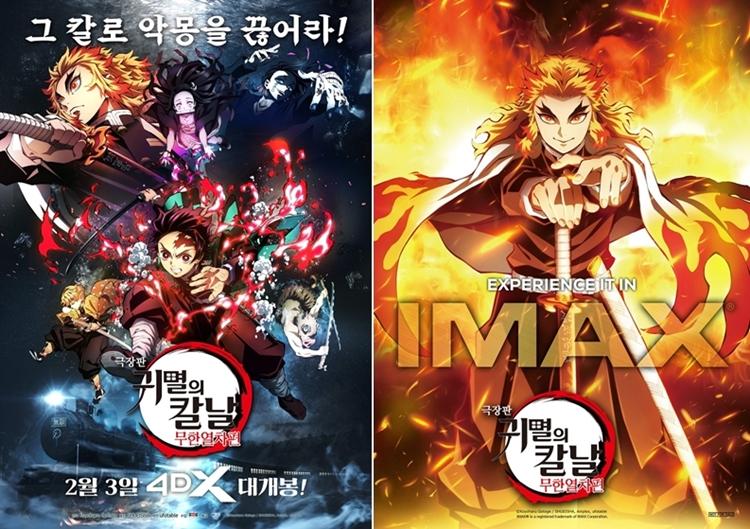 소토자키 하루오 감독이 연출한 애니메이션 극장판 귀멸의 칼날: 무한열차편 포스터 2종으로, 왼쪽에는 4DX 버전, 오른쪽은 IMAX 버전 포스터이다.