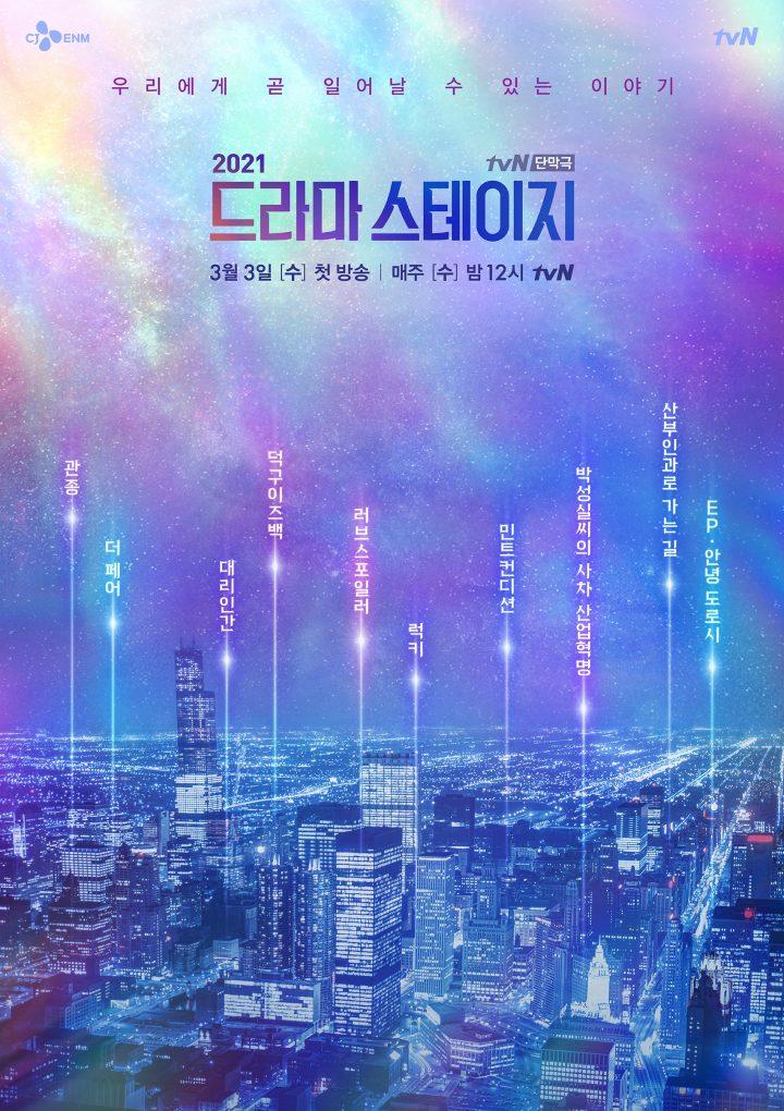 [tvN] 드라마 스테이지 2021