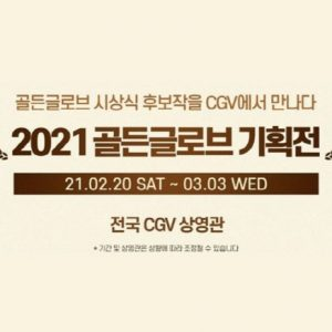 CGV, 2021 골든글로브 화제작 모은 기획전 개최