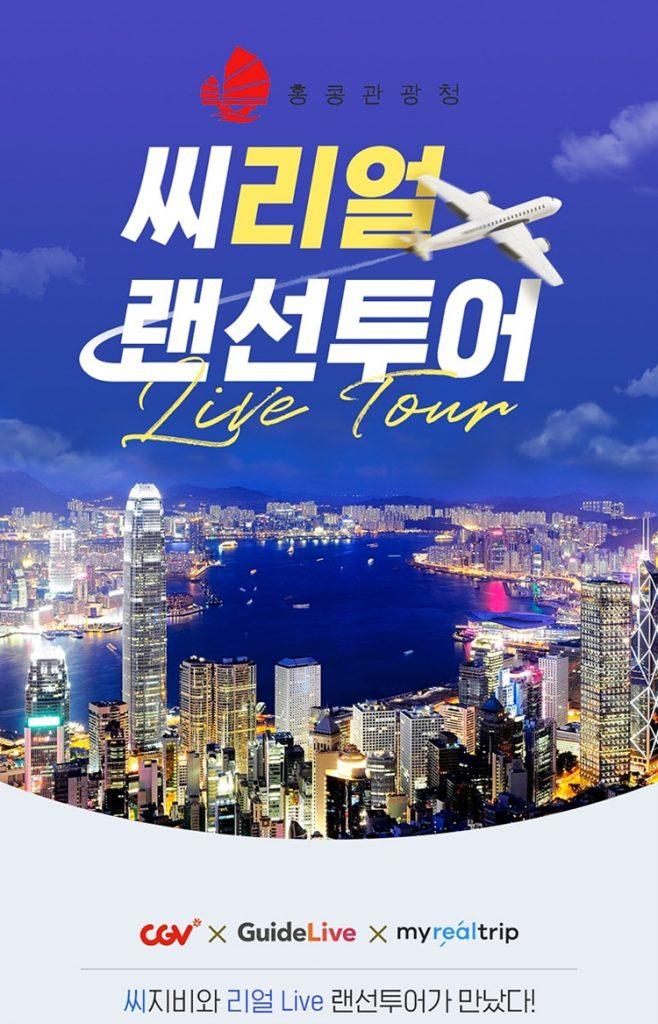 CGV에서 즐기는 'Live 랜선 투어' 보도자료에 삽입된 공식 포스터로, 첫 번째로 선보이는 여행지인 홍콩의 멋스러운 야경을 담고 있다. 포스트 상단에는 '홍콩관광청 씨리얼 랜선투어'라는 제목이, 하단에는 '씨지비와 리얼 Live 랜선투어가 만났다!'라는 문구가 삽입되어 있다.