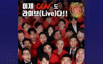CGV 극장에서 첫 선보이는 라이브 개그 무대… '스탠드업 코미디 쇼그맨' 진행