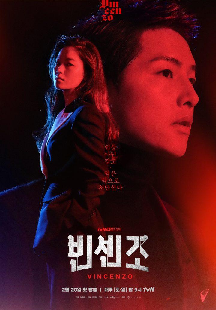 [tvN] 빈센조 포스터
