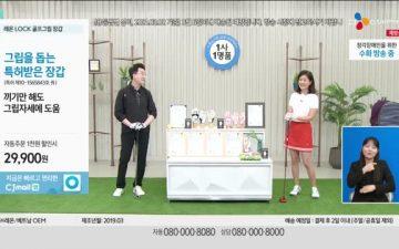 '중소기업판매 수수료 무료 방송' CJ오쇼핑 '1사1명품'  총 주문금액 200억 달성