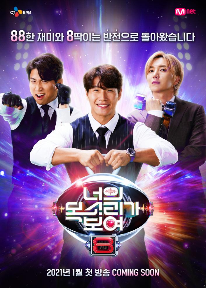 엠넷 '너의 목소리가 보여 8'의 공식 포스터로, 하단 중앙 프로그램 명이 삽입 되어 있고, 왼쪽부터 유세윤, 김종국, 이특이 각각의 포즈를 잡고 있다.