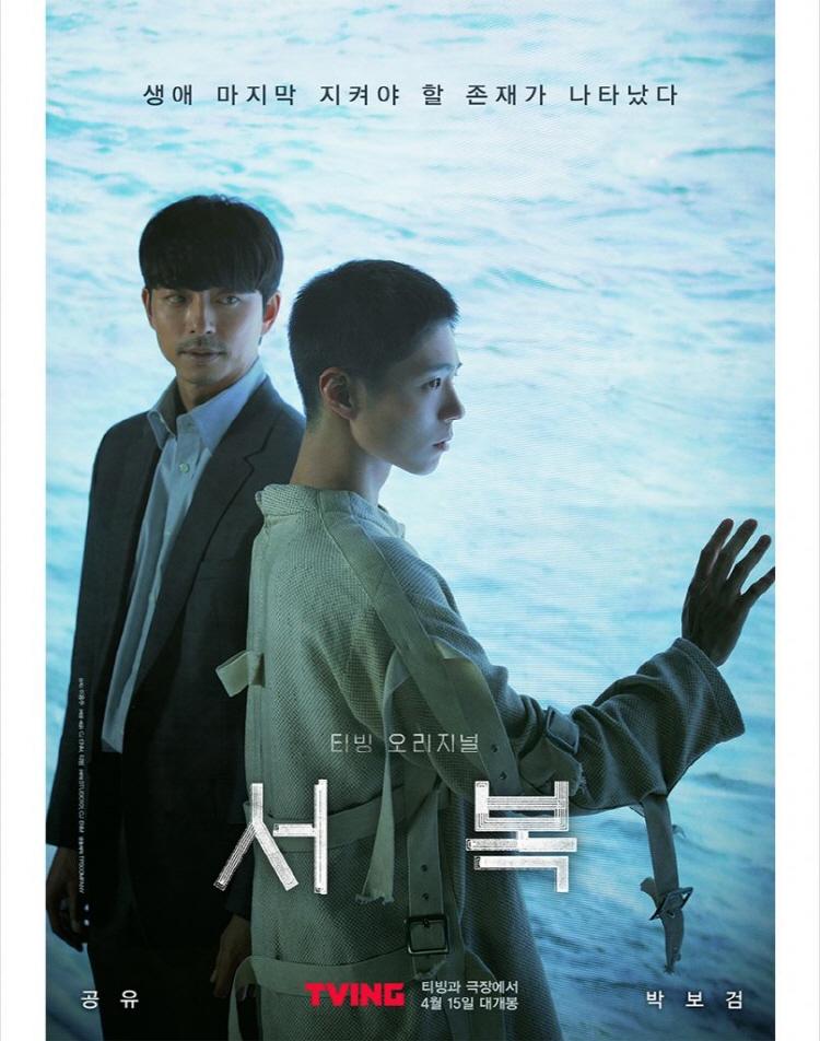 공유, 박보검 주연의 영화 '서복' 오리지널 포스터로, 두 주인공이 서로 다른 곳을 보며 서 있다.