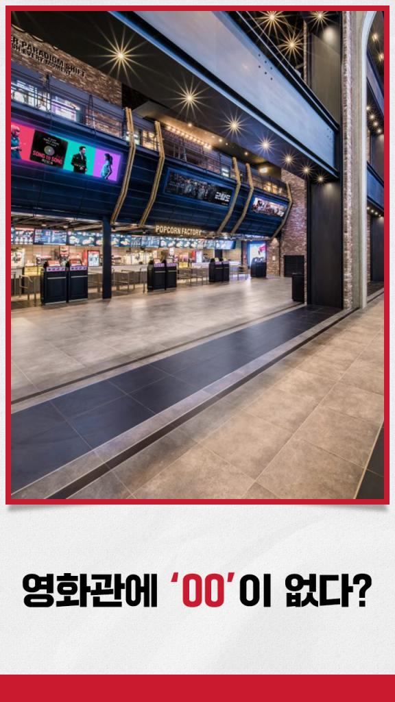 c영화관에 '00'이 없다?는 제목의 카드뉴스 메인 이미지로 텅 비어있는 극장 모습이다.