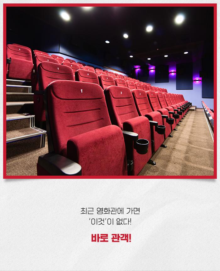 텅빈 영화관 관객석 사진과 더불어 최근 영화관에 가면 관객이 없다는 내용이 삽입되어 있다.