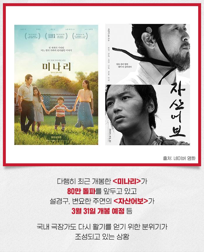 최근 개봉해 80만 돌파를 앞두고 있는 영화 미나리와 오는 31일 개봉 예정인 의 공식 포스터가 삽입되어 있다.