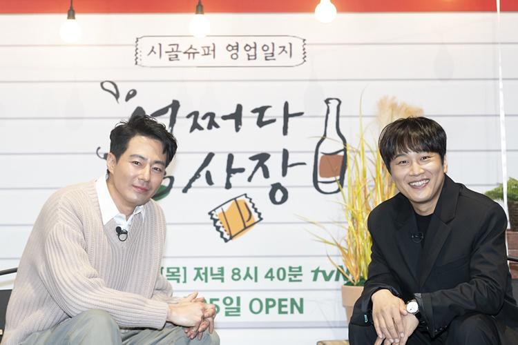 tvN 예능 '어쩌다 사장' 제작보고회 겸 개업식 현장을 찾은 조인성, 차태현이 의자에 안자 카메라를 향해 미소를 짓고 있다.