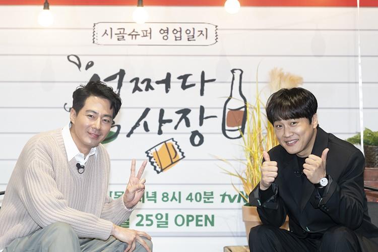 tvN 예능 '어쩌다 사장' 제작보고회 겸 개업식 현장을 찾은 조인성, 차태현이 의자에 안자 각각 브이자와 쌍엄지를 치켜 올리며 카메라를 향해 미소를 짓고 있다.