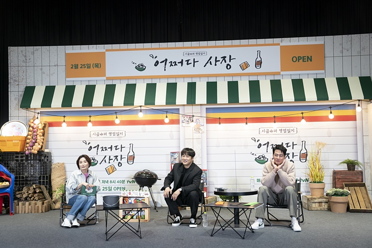 tvN 예능 '어쩌다 사장' 제작보고회 겸 개업식 현장의 모습으로, 사회를 맡은 박경림과 출연자인 차태현, 조인성이 의자에 앉아 행사에 참여하고 있다.