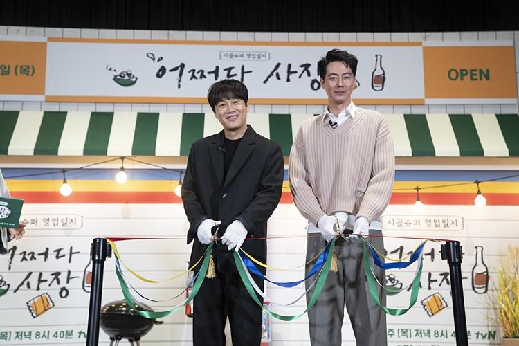 tvN 예능 '어쩌다 사장' 제작보고회 겸 개업식 현장에 참석한 차태현, 조인성이 개업식에 걸맞게 테이프 커팅식을 진행하고 있다.