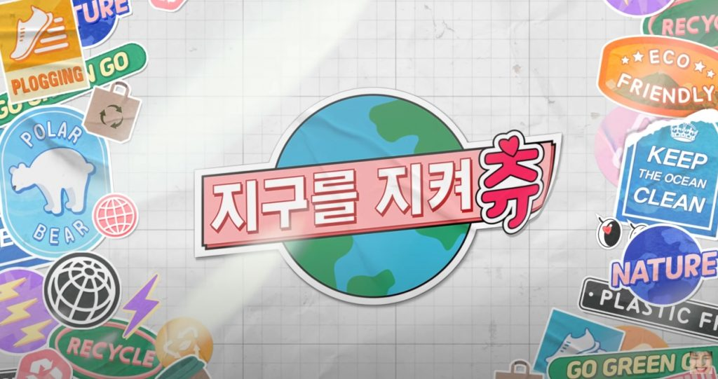 유튜브 채널 '지구를 지켜츄'의 오프닝 이미지로, 중앙 지구 이미지 위에 '지구를 지켜츄'라는 타이틀이 삽입되어 있고, 양쪽에는 환경 보호 관련된 영문 글씨가 이미지화되어 배열되어 있다.