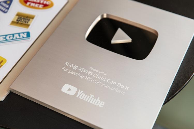 유튜브 채널 '지구를 지켜츄'의 10만 구독자 돌파를 기념하기 위해 구글에서 보내온 실버버튼이 테이블위에 놓여져 있다.