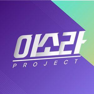 """""""당신의 건강한 아름다움을 위해"""" CJ오쇼핑, 영원한 워너비 이소라 영입 기획 PGM '이소라 프로젝트' 론칭"""