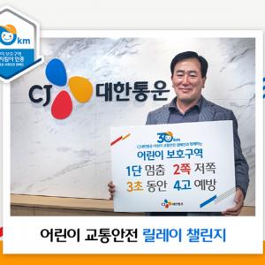 CJ대한통운 최갑주 본부장, '어린이 교통안전 릴레이 챌린지' 동참