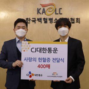 CJ대한통운, 백혈병 소아암 환아에 헌혈증 400장 기부