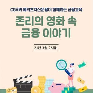 CGV, 영화와 금융 강의 접목 '존 리의 영화 속 금융 이야기'
