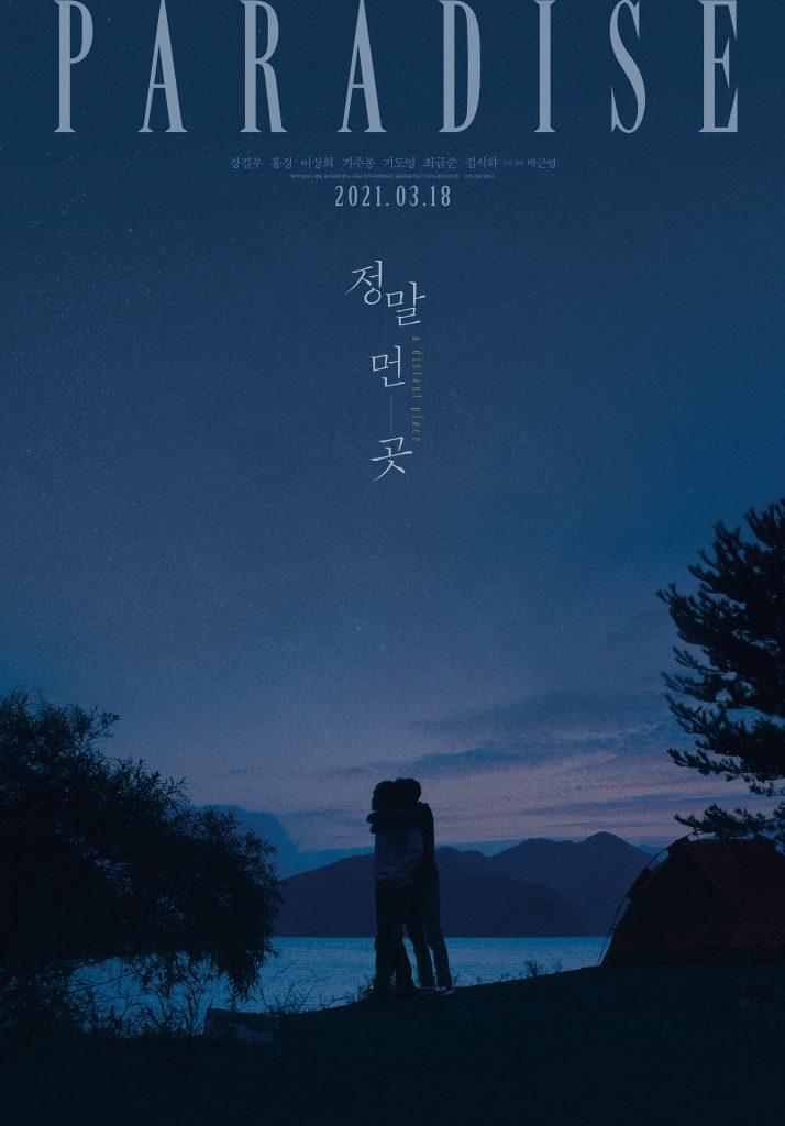 박근영 감독의 두 번째 장편 영화로, 강길우, 홍경, 이상희 배우가 주연을 맡은 퀴어 영화 '정말 먼 곳' 공식 포스터다.
