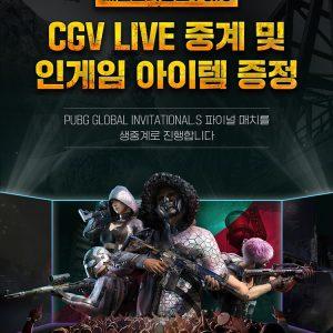 CGV, '2021 펍지 글로벌 인비테이셔널.S' 파이널 매치 생중계