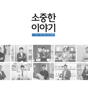 CJ오쇼핑 중소기업 상생 홍보 캠페인 '소중(小中)한이야기' 1주년 맞아 책자 발간