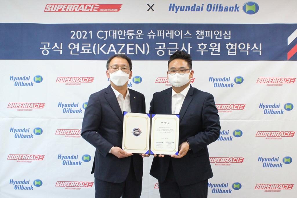 현대오일뱅크㈜ 김동욱 상무(왼쪽)와 ㈜슈퍼레이스 김동빈 대표가 공식 연료 공급 후원 협약서에 서명한 뒤 기념촬영하고 있다.
