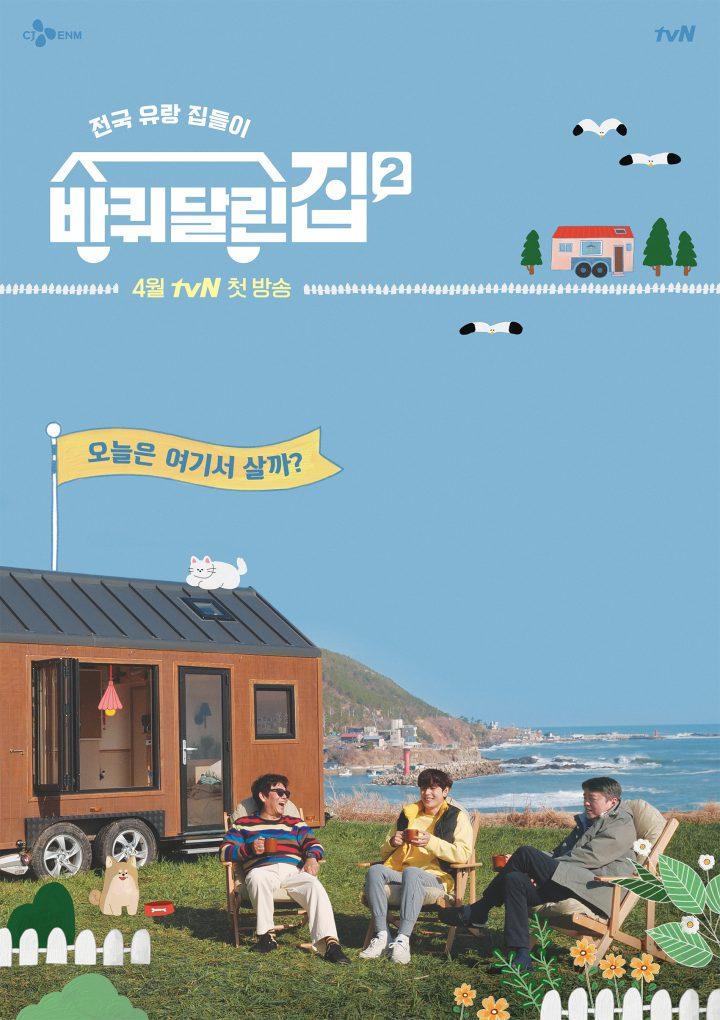 [tvN]바퀴달린집2_포스터