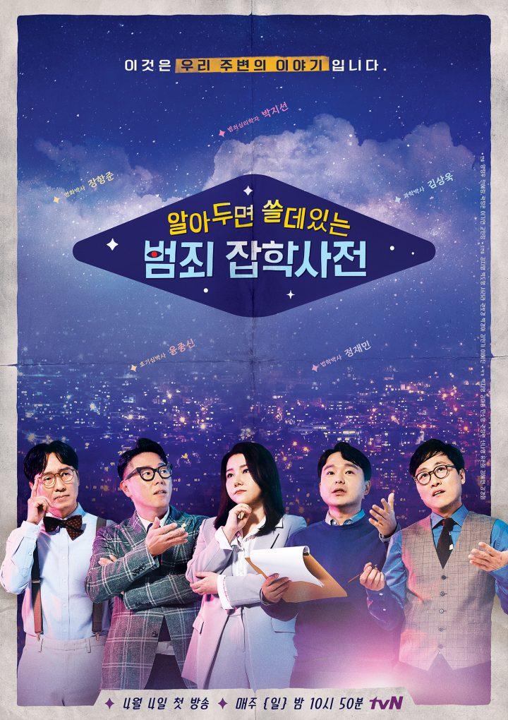 [ tvN] 알쓸범잡_포스터