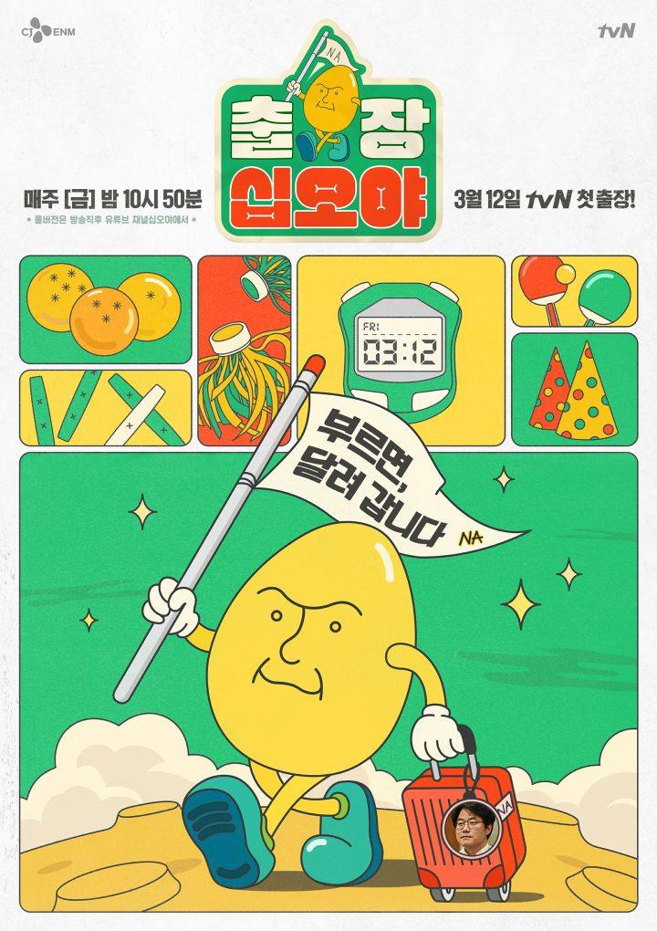 [tvN] 출장 십오야_포스터