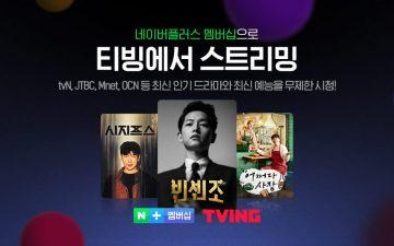 OTT 티빙, JTBC 이어 네이버까지 합류, 네이버플러스 멤버십 연동 통해 가입자 확대 가속도 붙인다