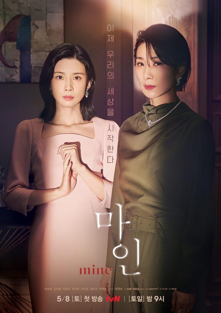[tvN] 마인