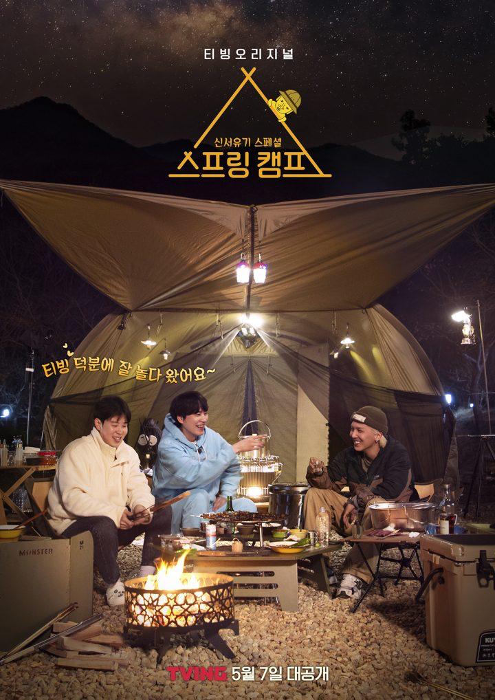 [TVING] 신서유기 스페셜 '스프링 캠프' 포스터_2