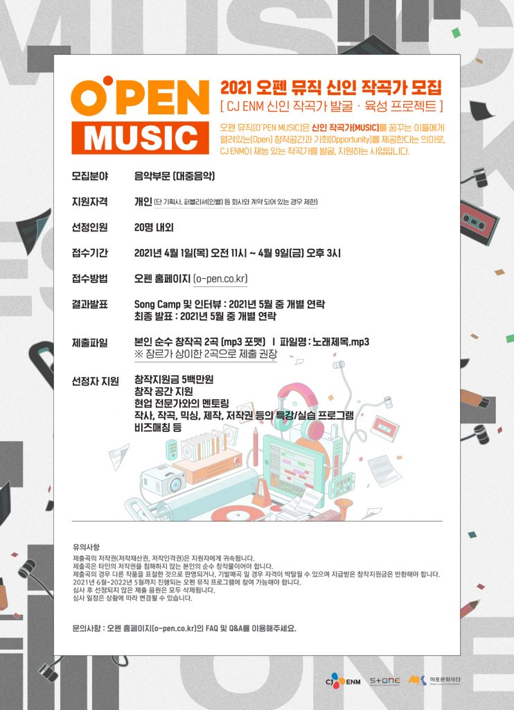 CJ ENM '오펜 뮤직' 3기 모집 공식 포스터로, 상단엔 오펜 뮤직 로고와 더불어 '2021 오펜 뮤직 신인 작곡가 모집' 명칭이 삽입되어 있고, 이하 모집 분야, 지원자격, 선정인원 등 세부 내용이 삽입되어 있다.