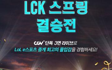 CGV, '2021 LoL 챔피언스 코리아 스프링' 결승전 스크린X 생중계