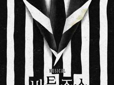 정성화 주연의 뮤지컬 '비틀쥬스' 메인 포스터로, 극중 비틀쥬스가 입는 블랙 & 화이트 컬러의 옷이 배경으로 '비틀쥬스' 타이틀이 삽입 되어 있다.