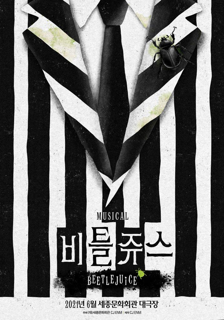 '비틀쥬스', 뮤지컬  타이틀롤 첫번째로 '정성화' 확정! 오는 6/18 세종문화회관 개막