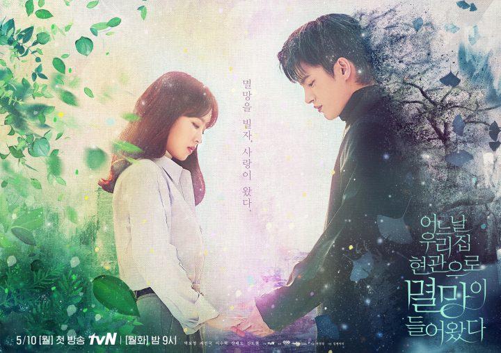 [tvN] 어느 날 우리 집 현관으로 멸망이 들어왔다_포스터