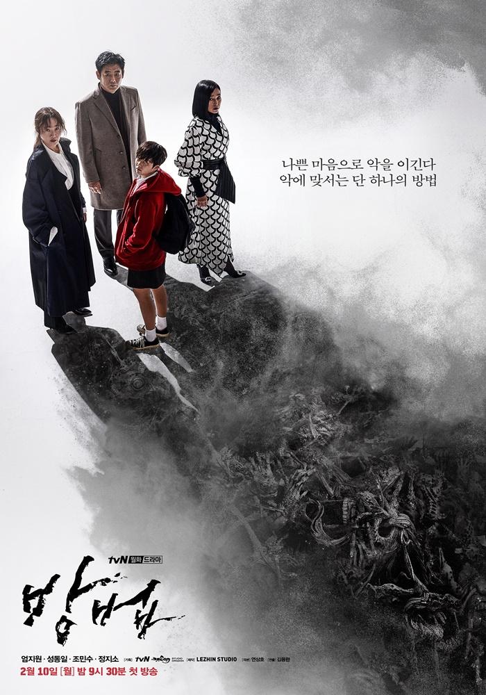 성동일, 엄지원 주연의 tvN 드라마 '방법'의 오리지널 포스터다.