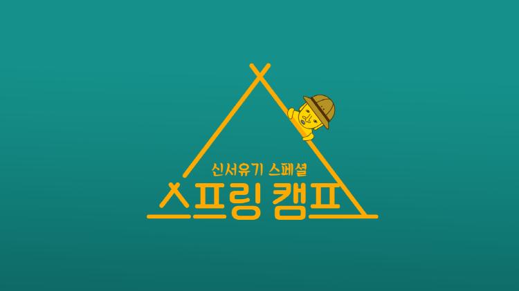 오는 5월 7일 티빙에서 공개하는 '신서유기'의 스페셜 프로그램 '스프링 캠프' 티저 포스터로 '신서유기 스페셜 스프링 캠프' 제목이 삽입되어 있다.