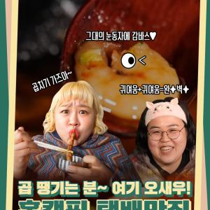 [카드뉴스] 곱 땡기는 분~ 여기 오새우! 홈캠핑 택배맛집