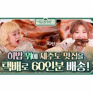 CJ대한통운 유튜브 예능 '택슐랭가이드' 인기몰이… 택배맛집으로 100만뷰