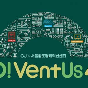 CJ그룹, 스타트업 지원 오픈 이노베이션 플랫폼 '오벤터스' 4기 모집