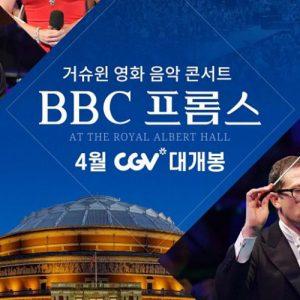 CGV 4월 월간 클래식으로 만나는 '거슈윈 영화 음악 콘서트'