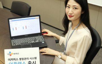 """CJ대한통운, 업계 최초 """"다채널 주문취합부터 상품배송까지 원스탑 관리"""""""