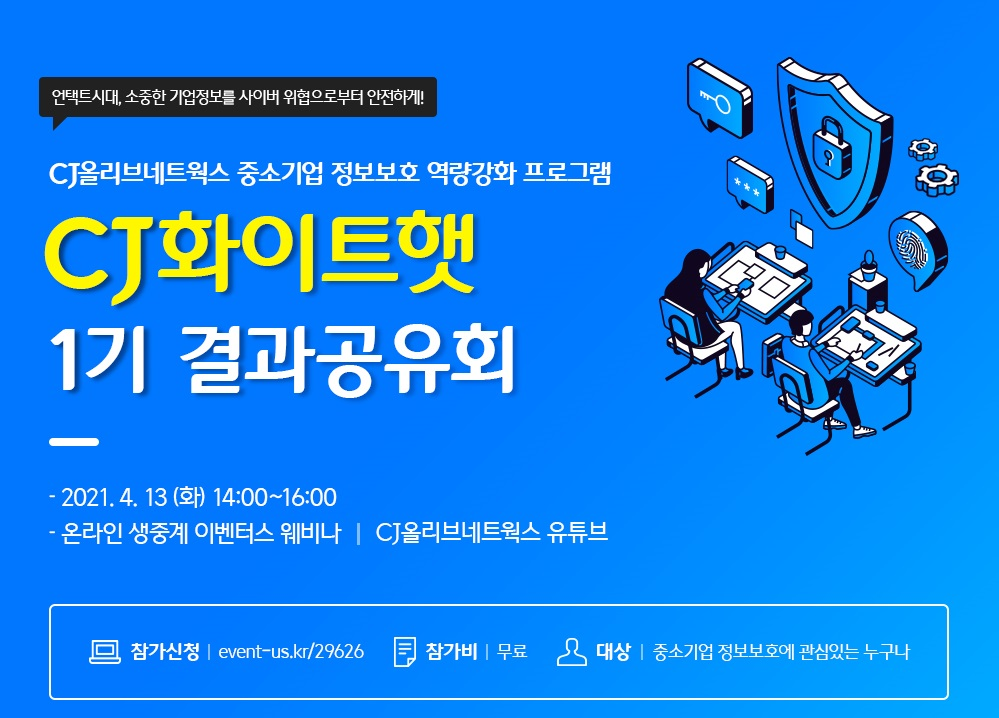 CJ올리브네트웍스, 중소기업 정보보호 역량강화 프로그램 CJ화이트햇 웨비나 개최
