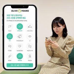 올리브영, 맞춤형 건강식품 추천 솔루션 도입… 건강 챙기는 MZ세대 '정조준'